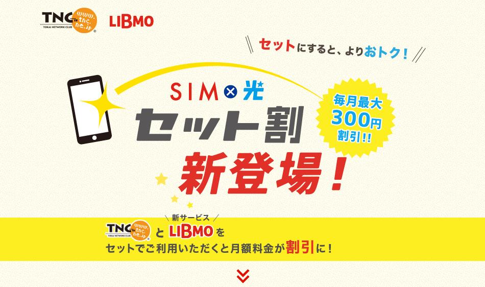 SIM×光セット割