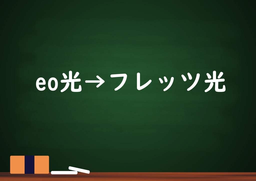 eo光→フレッツ光