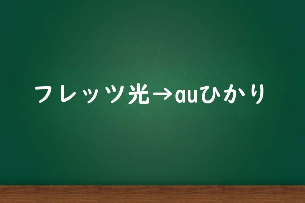 フレッツ光→auひかり
