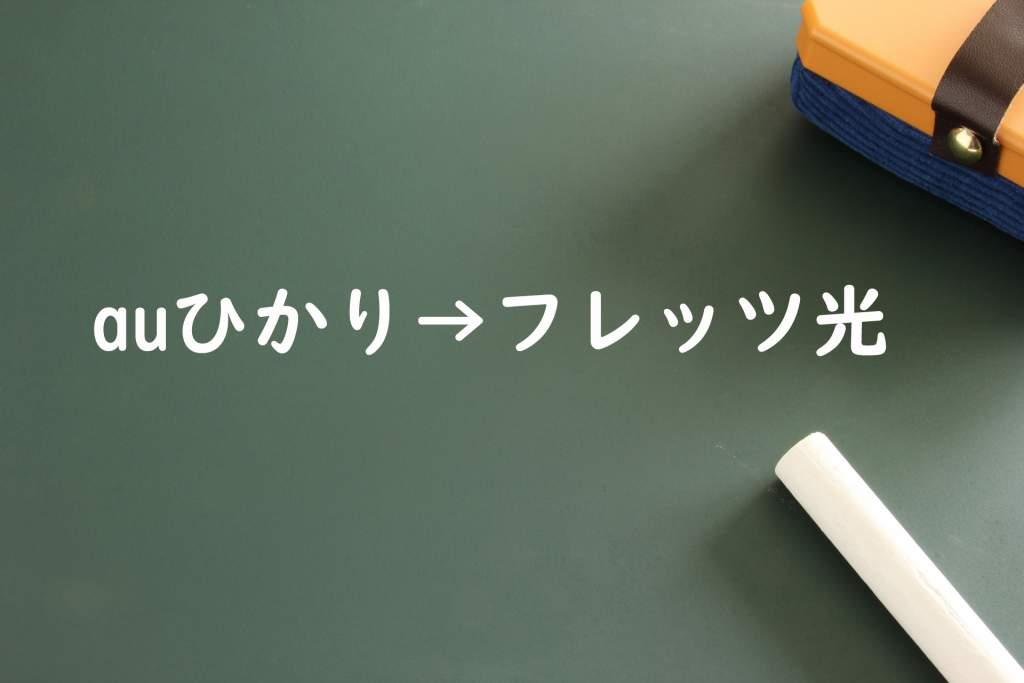 auひかり→フレッツ光