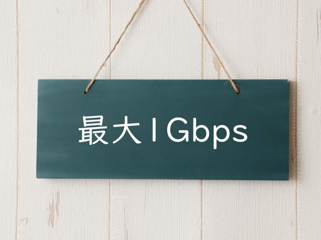 最大1gbps