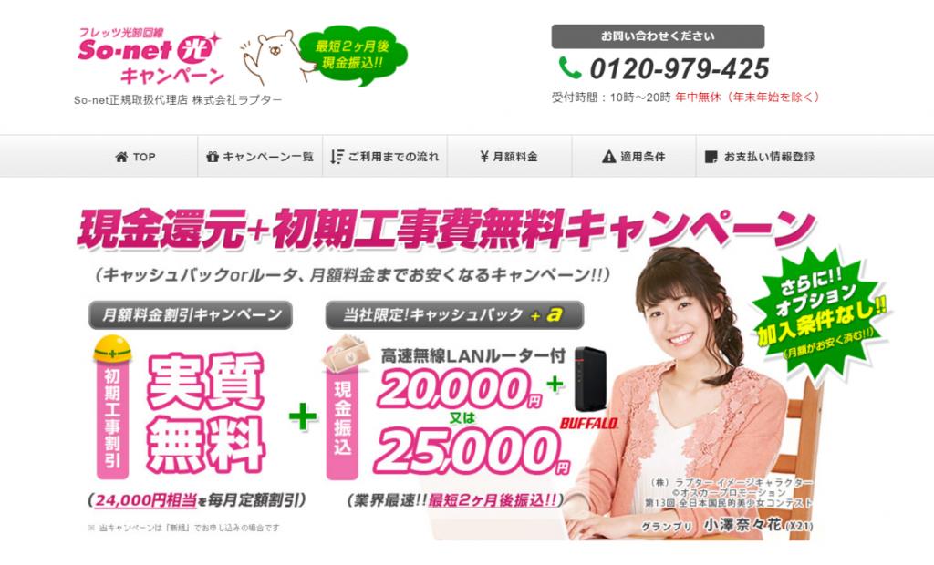 so-net光代理店キャンペーンサイト