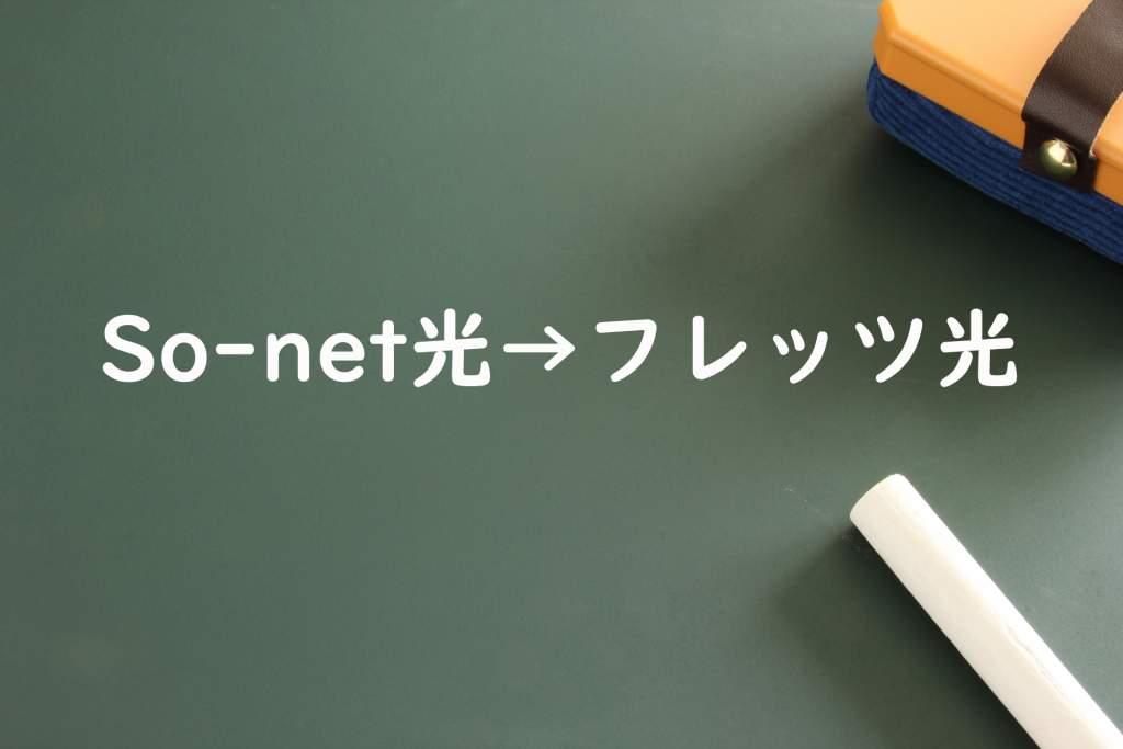 so-net光→フレッツ光