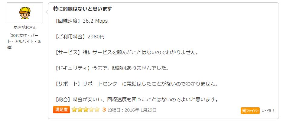 価格.comU-Pa!の口コミ