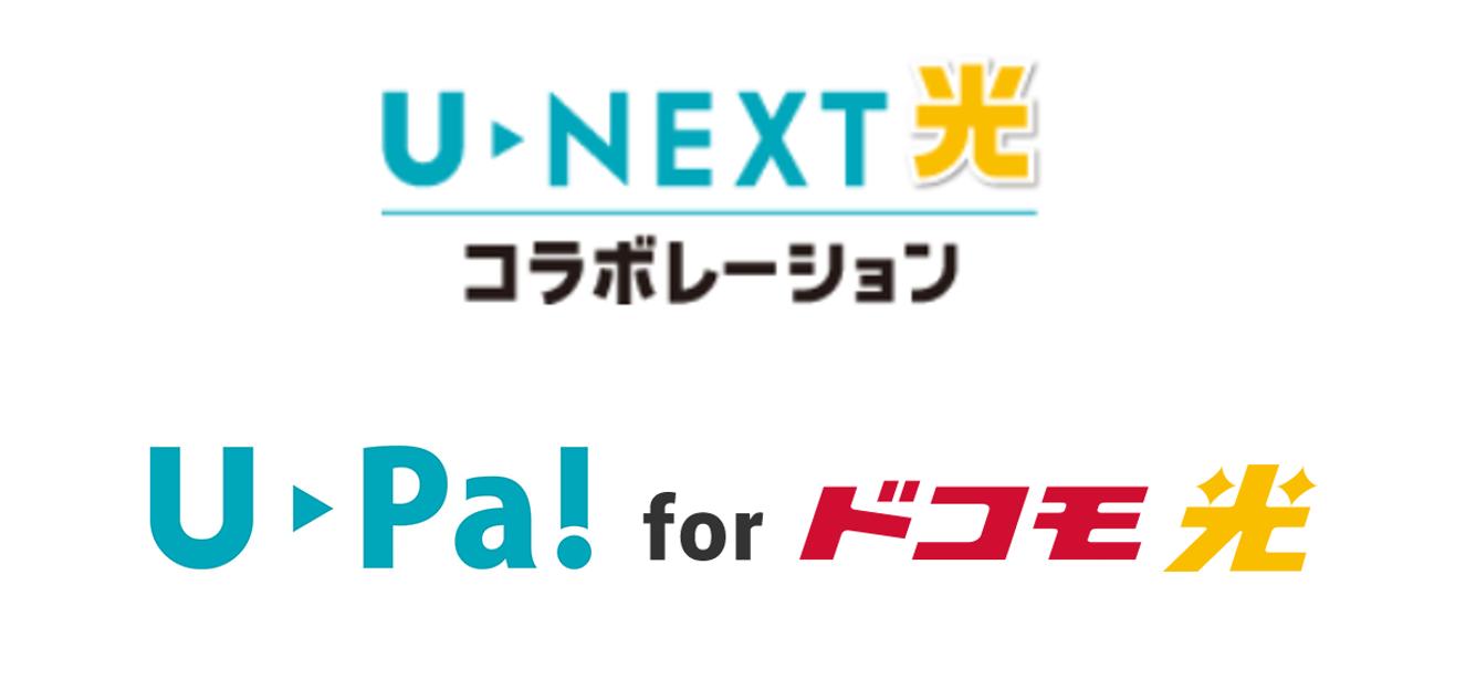 U-Pa! for ドコモ光