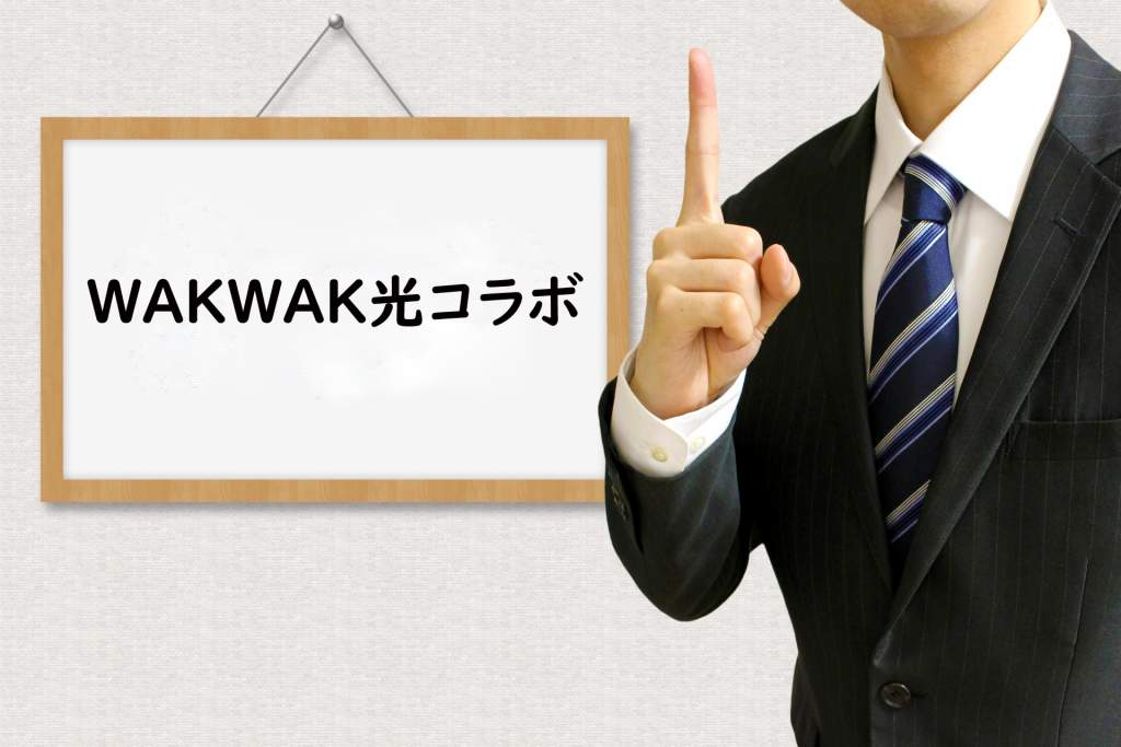 WAKWAK光コラボ
