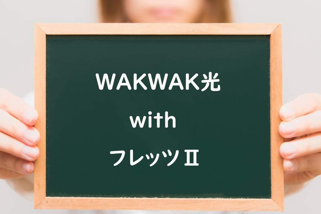 WAKWAK光 with フレッツⅡ
