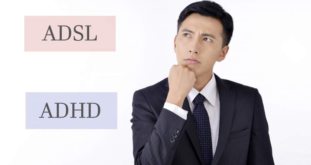 ADSLとADHDの違い