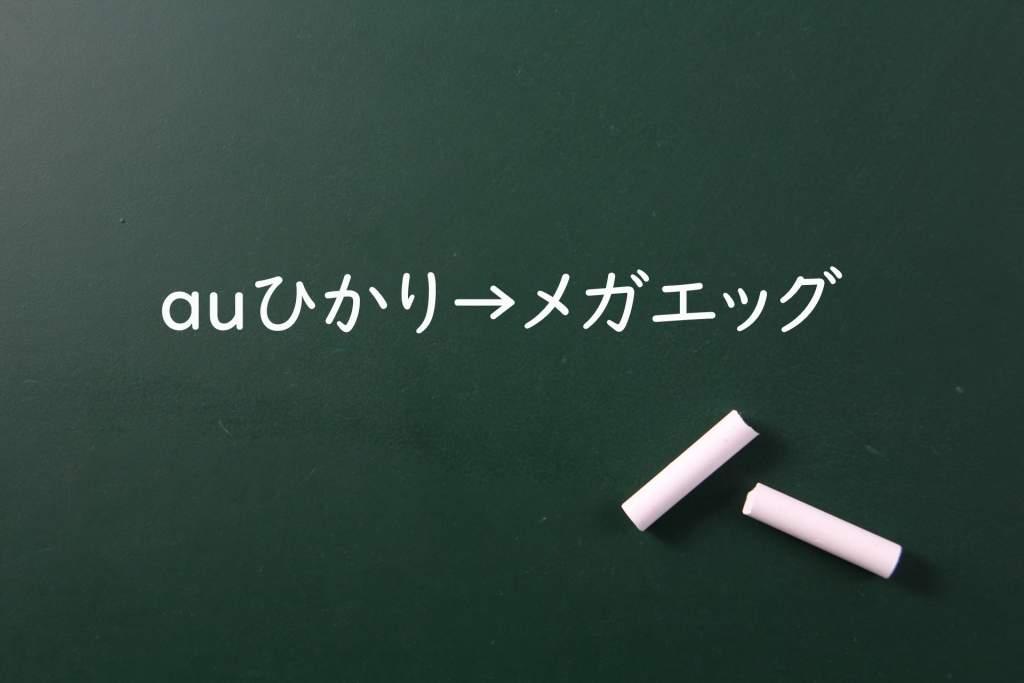 auひかり→メガエッグ