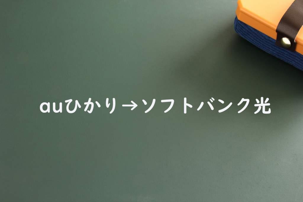 auひかり→ソフトバンク光