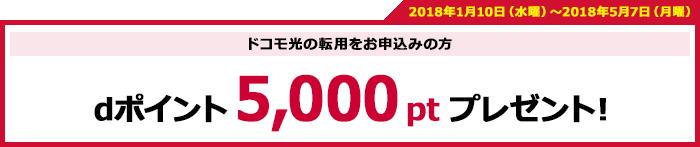 ドコモ光転用申込で5000dポイントプレゼント