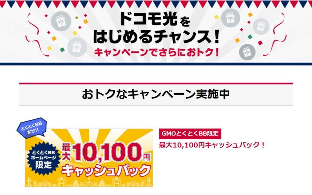 GMOとくとくBB限定最大10100円キャッシュバック