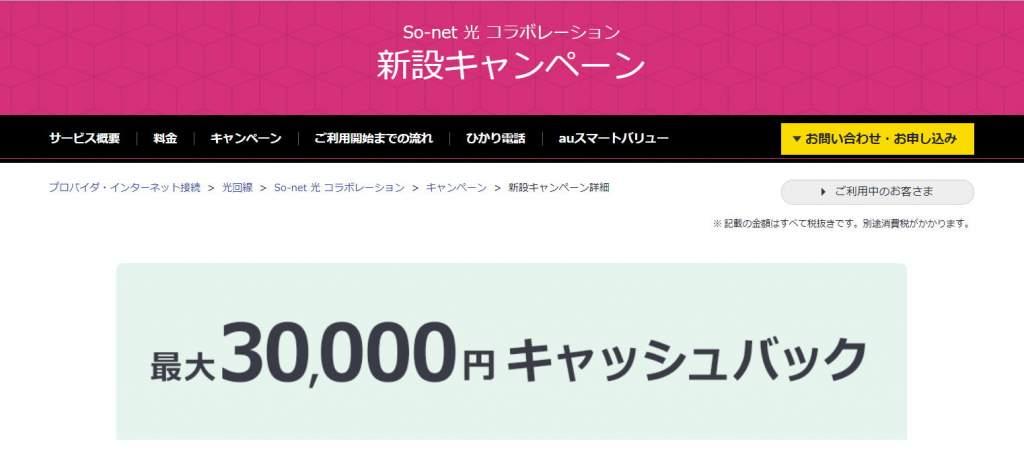 So-net光最大30,000円キャッシュバックキャンペーン