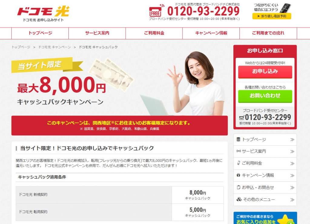 西日本エリア限定ドコモ光申込最大8000円キャッシュバック