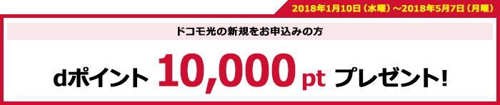 ドコモ光新規申し込みで10000dポイントプレゼント
