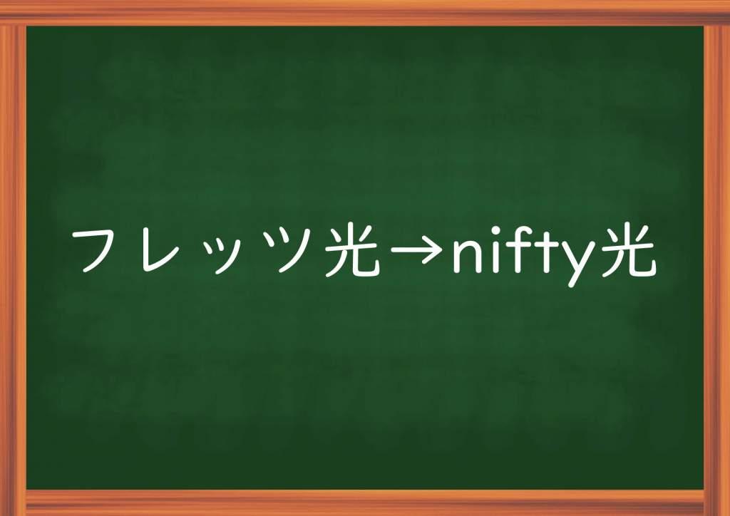 フレッツ光→nifty光