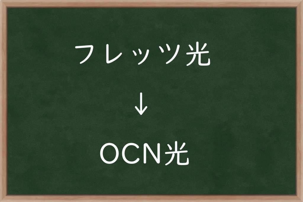 フレッツ光→OCN光
