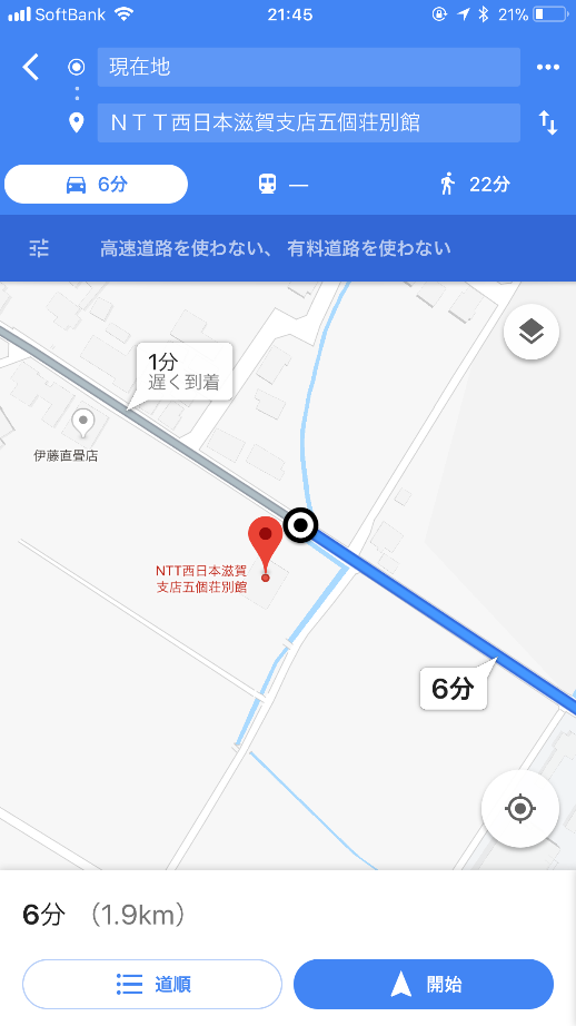 googleマップ 距離