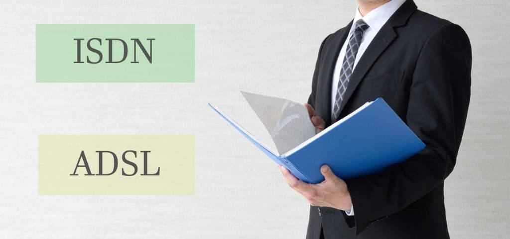 ISDLとADSLの違い