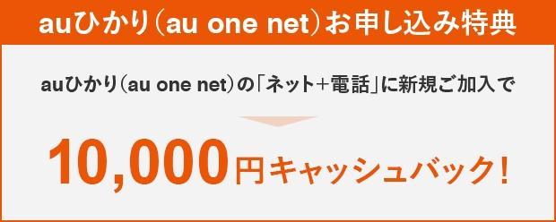 auひかり(au one net)10000円キャッシュバック