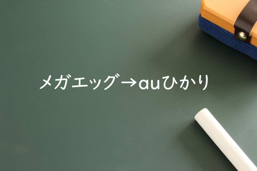 メガエッグ→auひかり