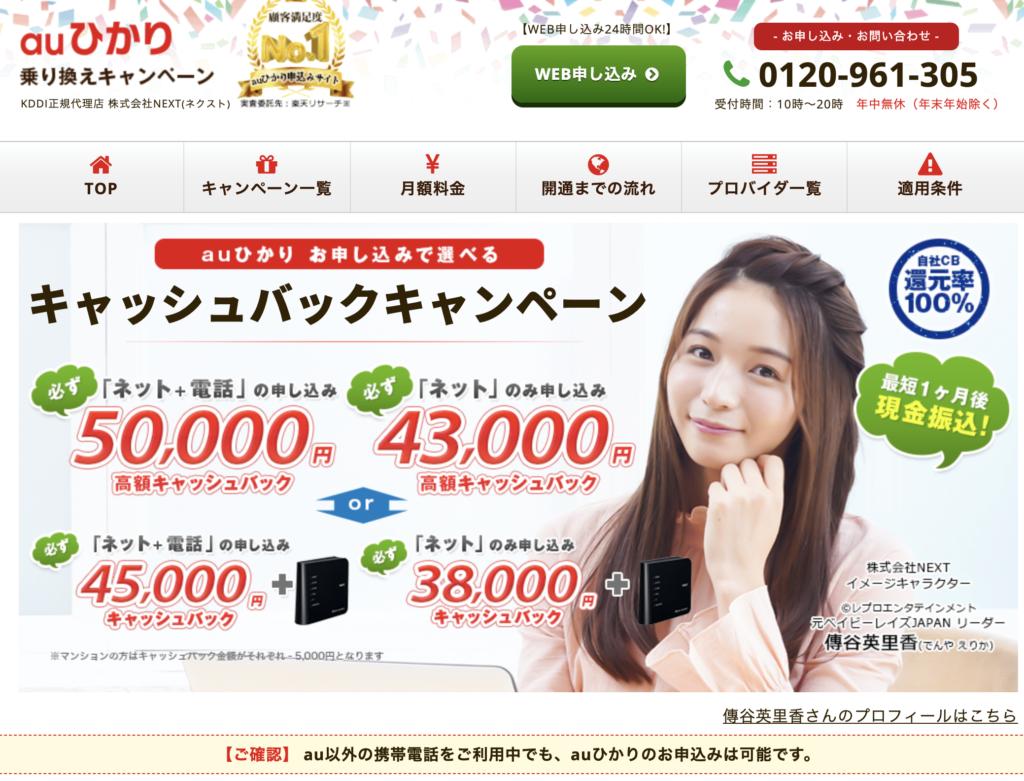 株式会社NEXT auひかりトップページ