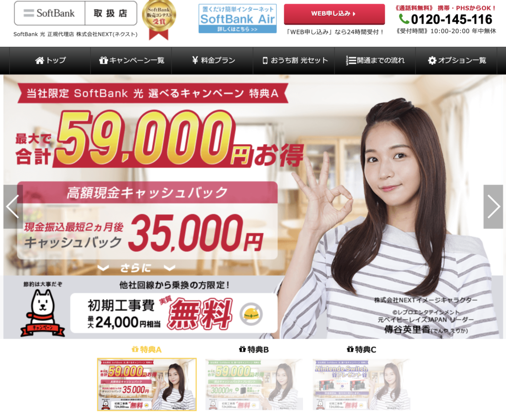 ソフトバンク光 株式会社NEXTトップページ