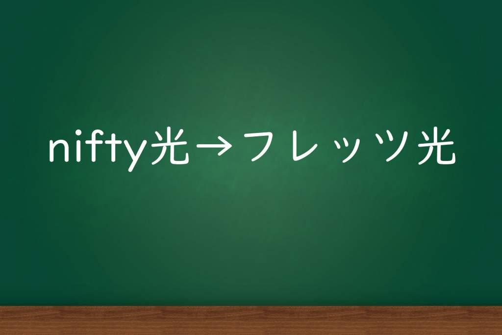 nifyt光→フレッツ光