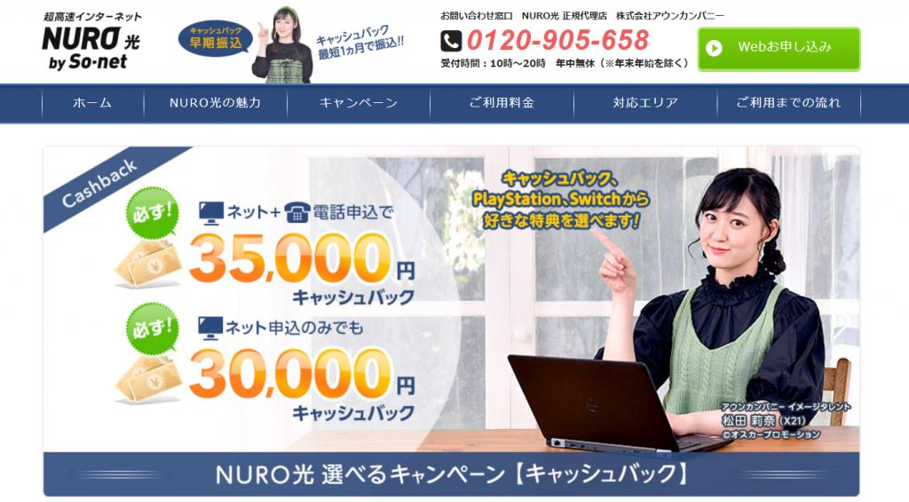 NURO光代理店キャンペーンサイト