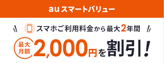 auスマートバリューで最大月額2000円割引