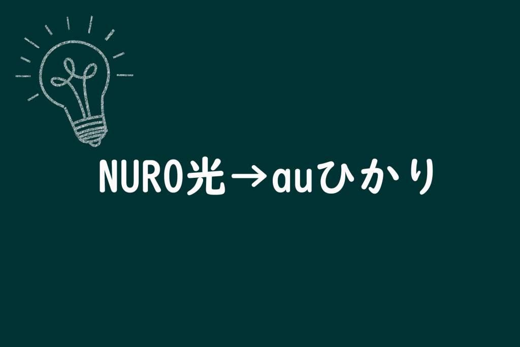 NURO光からauひかり