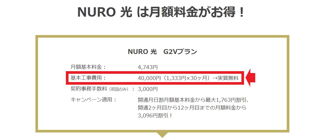 NURO光 月額料金 お得