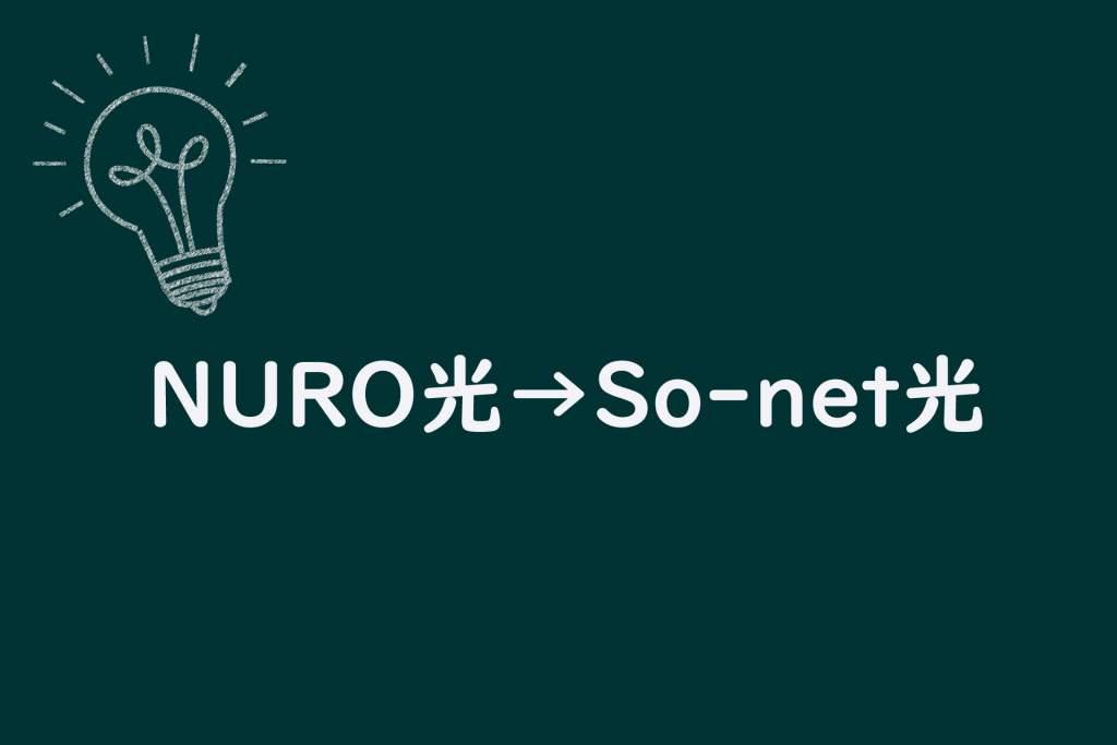 NURO光からSo-net光へ乗り換える場合