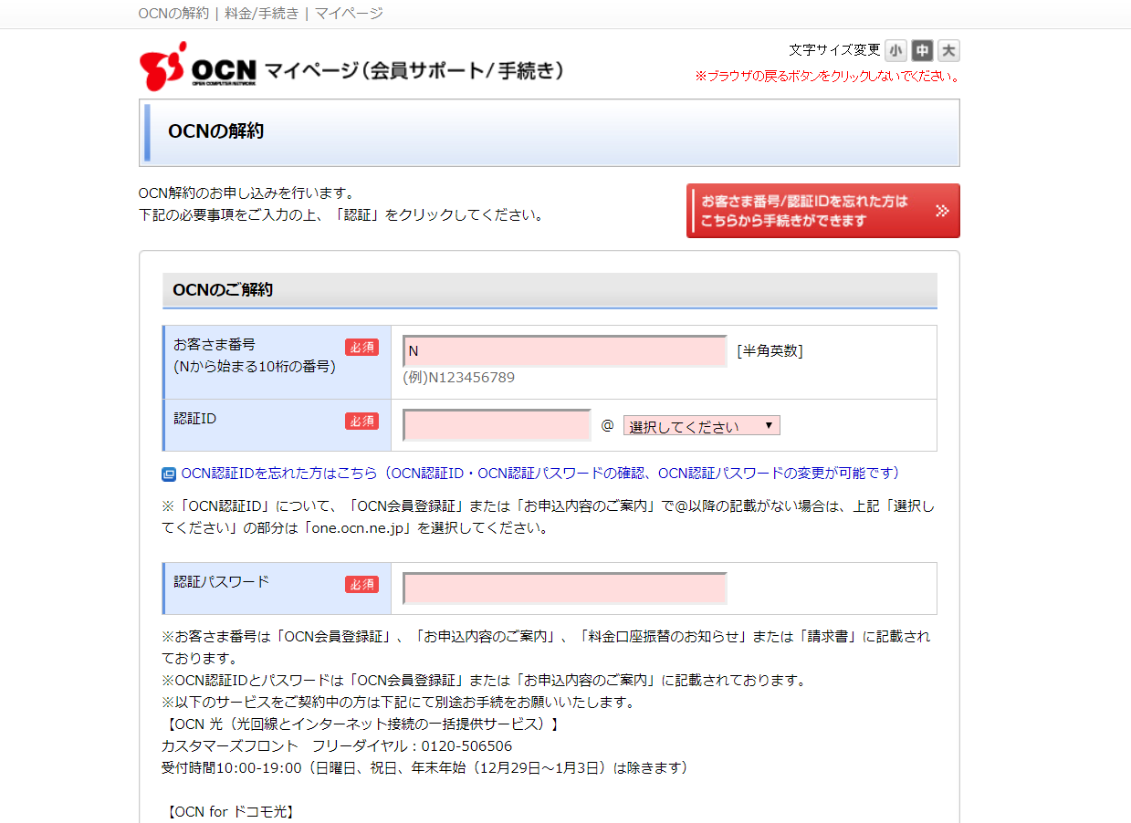 OCN解約画面
