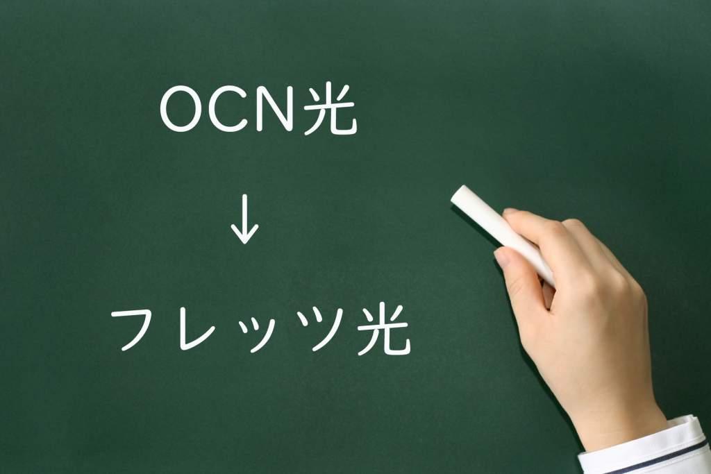 OCN光→フレッツ光