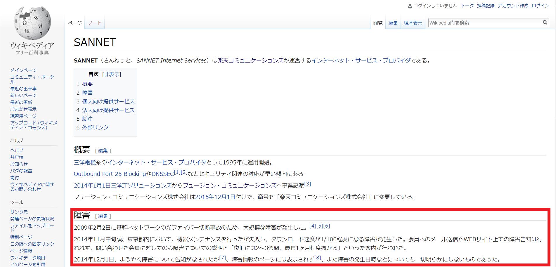 サンネット ウィキペディア