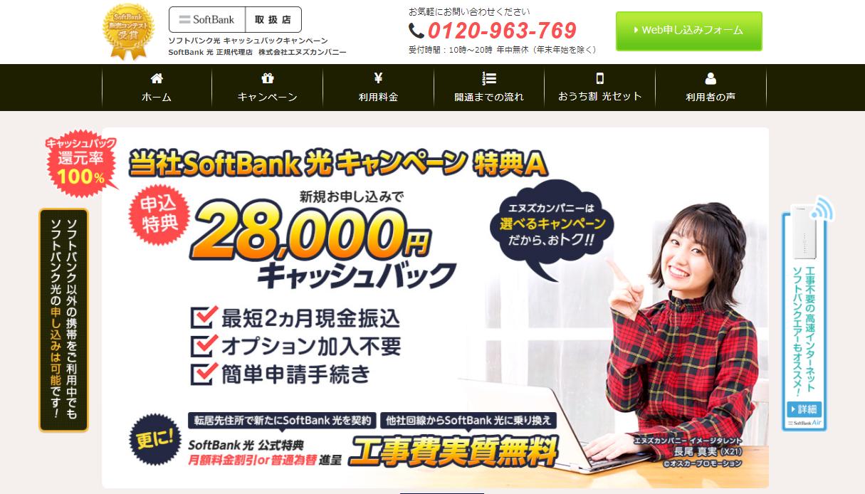 ソフトバンク光代理店キャンペーンサイト