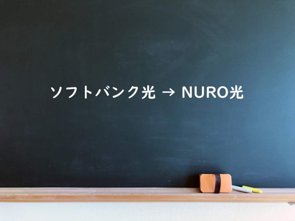 ソフトバンク光→nuro光