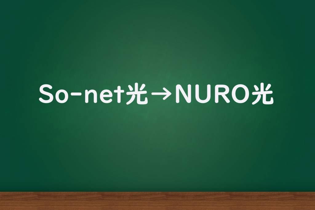 So-net光からNURO光へ乗り換える場合