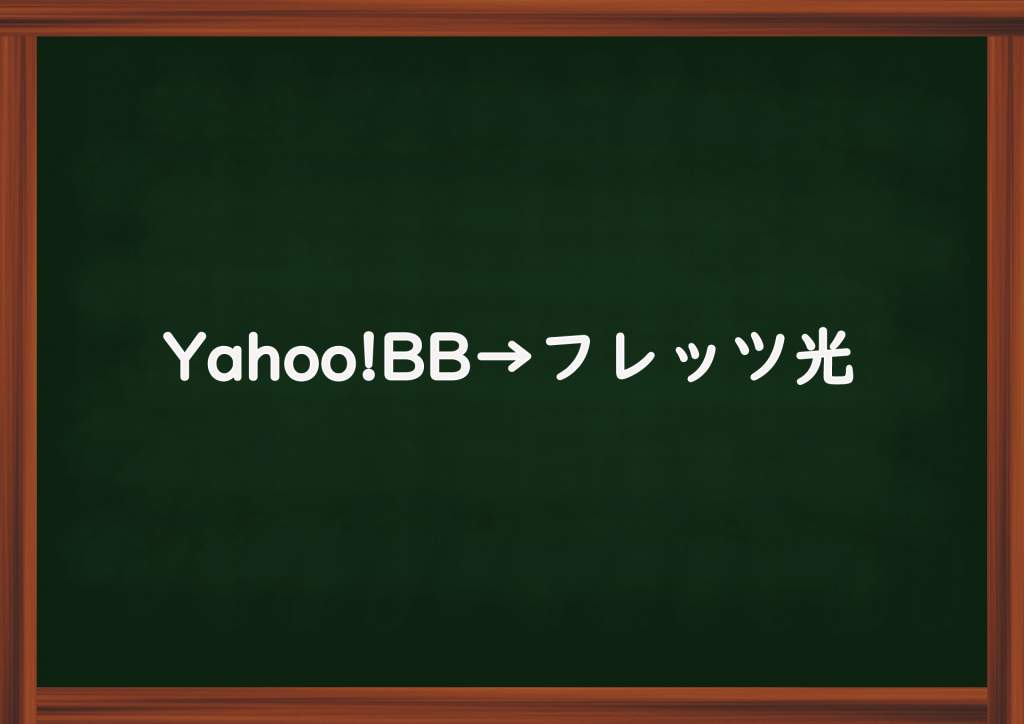 yahoo!BB→フレッツ光