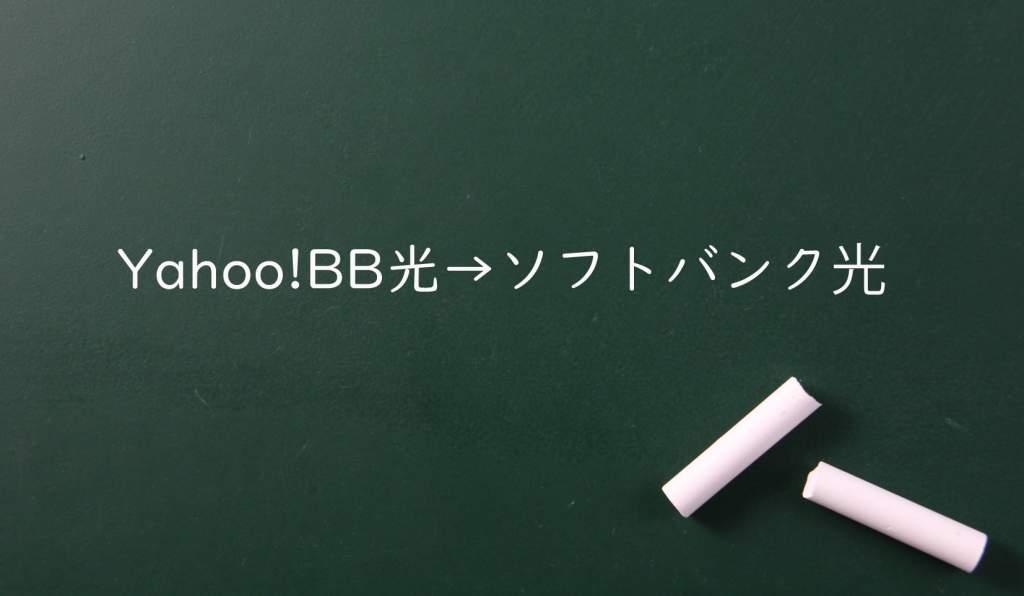 Yahoo!BB光からソフトバンク光