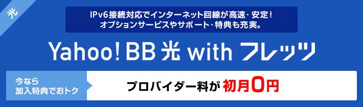 Yahoo!BB光 with フレッツ プロバイダー料初月無料