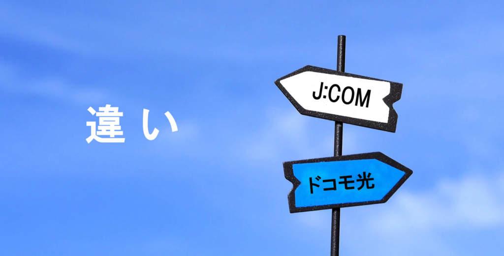 jcomとドコモ光の違い