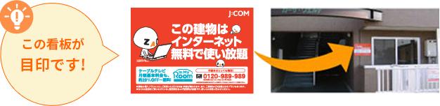 jcom インターネット無料看板