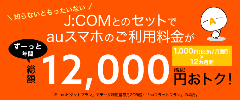 J:COMスマートバリュー