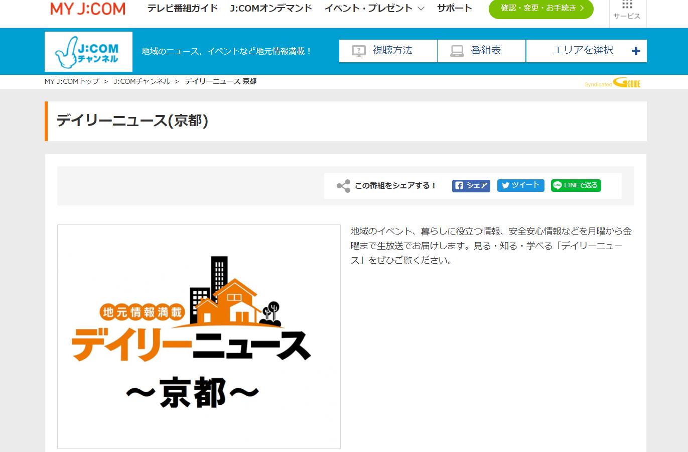 J:COM京都のコミュニティチャンネルの番組例