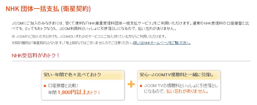 NHK 団体一括支払 (衛星契約)