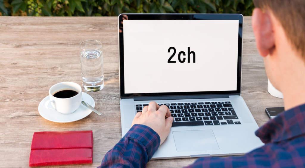ノートPCと2ch