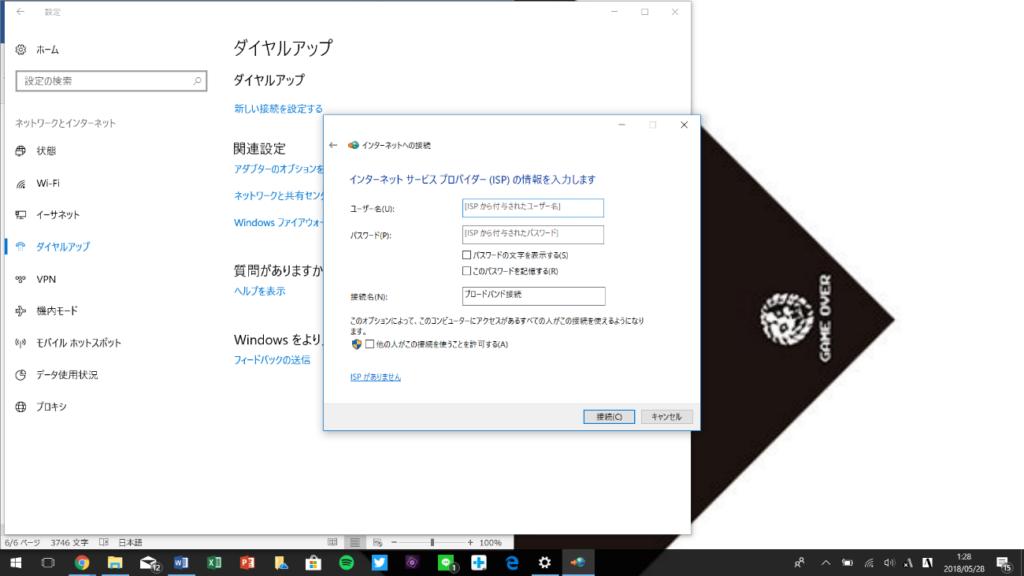 パソコンのインターネットプロバイダーの設定