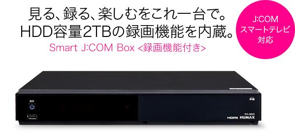 SMART JCOM BOX